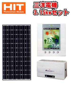 三洋電機太陽光発電3.15kWを激安で