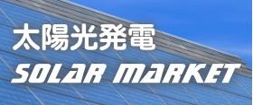 太陽光発電専門店ソーラーマーケット